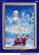 アナと雪の女王 華やかピアノアレンジ
