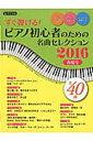 すぐ弾ける!ピアノ初心者のための名曲セレクション ピアノ曲集 2016 春夏号