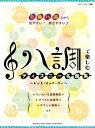 ピアノソロ 初級 ハ調で楽しむ ディズニー名曲集~レット・イット・ゴー~