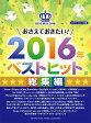 おさえておきたい!2016年ベストヒット総集編   /ヤマハミュ-ジックメディア