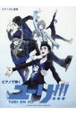 ピアノで弾く ユーリ!!!on ICE /ヤマハミュ-ジックメディア ヤマハミュージックメディア 9784636943948