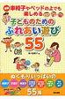 車椅子やベッドの上でも楽しめる子どものためのふれあい遊び55   増補/黎明書房/青木智恵子