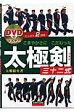 こまやかさにこだわった太極剣三十二式 DVDでマスタ-  /愛隆堂/大畑裕史