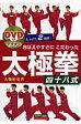 おぼえやすさにこだわった太極拳四十八式 DVDでマスタ-  /愛隆堂/大畑裕史