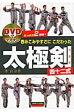 呑みこみやすさにこだわった太極剣四十二式 DVDでマスタ-  /愛隆堂/李自力