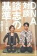 DNA対談談志の基準   /亜紀書房/立川志らく