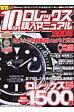 即買い!10万円ロレックス購入マニュアル  2004