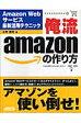 俺流amazonの作り方 Amazon Webサ-ビス最新活用テクニック