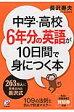 中学・高校6年分の英語が10日間で身につく本   /明日香出版社/長沢寿夫