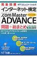 完全対策NTTコミュニケ-ションズインタ-ネット検定.com Master AD 公式テキスト第2版対応  /NTT出版/大久保一彦
