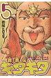 魔法陣グルグル外伝舞勇伝キタキタ  5 /スクウェア・エニックス/衛藤ヒロユキ