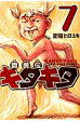 魔法陣グルグル外伝舞勇伝キタキタ  7 /スクウェア・エニックス/衛藤ヒロユキ