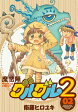 魔法陣グルグル2  02 /スクウェア・エニックス/衛藤ヒロユキ