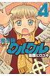 魔法陣グルグル  4 新装版/スクウェア・エニックス/衛藤ヒロユキ
