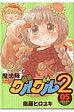 魔法陣グルグル2  05 /スクウェア・エニックス/衛藤ヒロユキ