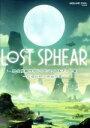 LOST SPHEAR 完全攻略ガイド+ビジュアルアート集 ?記憶が紡ぐ神話の書? スクウェア・エニックス 9784757555174