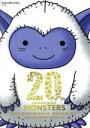 ドラゴンクエストモンスターズ 20thアニバーサリー モンスターマスターメモリーズ (SE-MOOK) スクウェア・エニックス 9784757559356