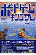 ボ-ドゲ-ムキングダム  vol.2