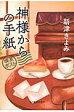 神様からの手紙喫茶ポスト   /角川春樹事務所/新津きよみ