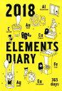 元素手帳 2018 /化学同人/化学同人編集部 化学同人
