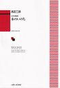 高田三郎/女声合唱組曲「水のいのち」
