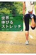世界一伸びるストレッチ   /サンマ-ク出版/中野ジェ-ムズ・修一