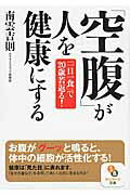 「空腹」が人を健康にする 「一日一食」で20歳若返る!  /サンマ-ク出版/南雲吉則