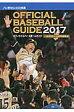 オフィシャル・ベースボール・ガイド プロ野球公式記録集 2017 /共同通信社/日本野球機構