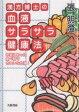 漢方博士の血液サラサラ健康法 体質にあった食べ物できれいな血液!  /久保書店/張明澄