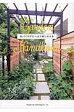 Garden Handbook 庭づくりがたっぷり楽しめる本  /グラフィック社/松田行弘