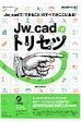 Jw_cadのトリセツ Jw_cadで「できること」のすべてがここにある!  /エクスナレッジ/Obra Club