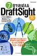 7日でおぼえるDraftSight DWG互換無料CADソフト  /エクスナレッジ/阿部秀之