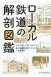 ロ-カル鉄道の解剖図鑑   /エクスナレッジ/岩間昌子