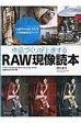 作品づくりが上達するRAW現像読本 Lightroom CC/6対応  /玄光社/澤村徹