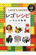 レゴレシピいろんな動物 ANIMAL 40種!  /玄光社/ウォ-レン・エルスモア