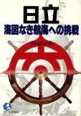 日立 海図なき航海への挑戦  /こう書房/永田清寿