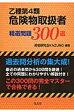 乙種4類危険物取扱者試験精選問題300選   〔第2版〕/弘文社/資格研究会KAZUNO