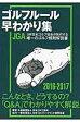 ゴルフル-ル早わかり集  2016-2017 /ゴルフダイジェスト社/日本ゴルフ協会
