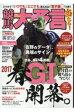 競馬大予言  17年春G1号 /笠倉出版社