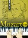 はじめてのひさしぶりの大人のピアノモ-ツァルト編 すぐ弾ける