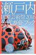 瀬戸内国際芸術祭2016公式ガイドブック ア-トめぐりの島旅ガイド春・夏・秋