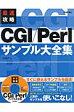 最速攻略CGI/Perlサンプル大全集   /技術評論社/Kent