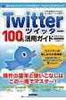 Twitterツイッタ-100%活用ガイド   /技術評論社/リンクアップ