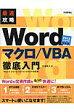 最速攻略Wordマクロ/VBA徹底入門 Word2013/2010/2007対応版  /技術評論社/土屋和人