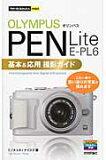 オリンパスPEN Lite E-PL6基本&応用撮影ガイド