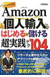 Amazon個人輸入はじめる&儲ける超実践テク104 ネットでらくらく!  /技術評論社/大竹秀明