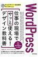 WordPress仕事の現場でサッと使える!デザイン教科書   /技術評論社/中島真洋