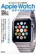 Apple Watchのすべてがわかる本 使ってわかった!ポイント解説付き  /技術評論社/中筋義人