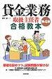 貸金業務取扱主任者合格教本   第4版/技術評論社/田村誠
