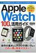 Apple Watch 100%活用ガイド この一冊でApple Watchをスマ-トに使いこ
